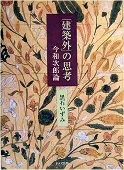 Izumi Kuroishi book cover